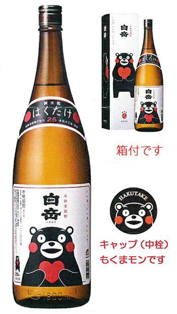 【白岳くまモンボトル】25度 1800ml 箱入 減圧 高橋酒造...:kuma-shochu:10000713