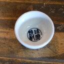 焼酎好きならこれで飲もう!球磨人吉地方で使用される酒器です。【マル球磨ちょく】球磨焼酎の酒器