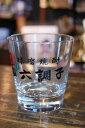 【六調子椿グラス】1個 酒器