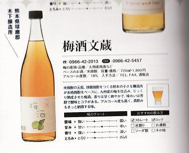 【文蔵梅酒】18度 720ml 箱なし 木下醸造所の紹介画像3