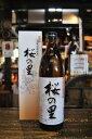 球磨焼酎【桜の里】25度 900ml 箱入 減圧 松下醸造場