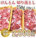 岐阜県産 豚肉 けんとん 切り落とし 750g(250g×3P)送料無料焼肉 豚丼 豚しゃぶ サラダ お土産 お弁当 肉のくまざき
