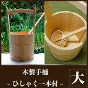 【エントリーでポイント10倍】木製手桶(大) ひしゃく付 高...
