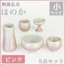 仏具セット 九谷焼銀彩「ほのか」小サイズ ピンク