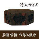 黒檀・紫檀製 六角仏像台【特大サイズ】幅16.5cm販売 通販 楽天