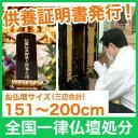 【お仏壇処分】お焚き上げ供養 全国一律送料込み お仏壇サイズ:200cm以下(高さ+幅+奥行) 位牌