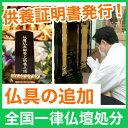 【お仏壇処分】お焚き上げ供養 追加仏具ダンボール1箱分 ※仏壇処分と一緒にお申込みしてください 位牌処分 仏具処分