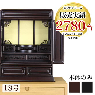 ◆ altar ◆ small Buddhist altar on top of IRIS 18 No. ebony rosewood urban altars / モダンミニ altar / modern altars and small altars / Dharma altar / furniture / storage / store / sales / Rakuten
