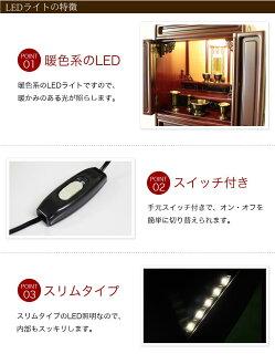 【お仏壇と同時購入限定】LEDライト