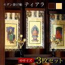 【スタンド掛軸】モダン掛軸台 ティアラ 3枚セット【中】(日...