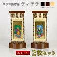 【スタンド掛軸】モダン掛軸台 ティアラ 2枚セット【小】(日本製)脇侍 脇2枚セット 2枚組