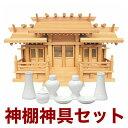 国産高級神棚 新寸格子付三社・中(新けやき) No603日本製 欅製 神具 神棚セット 楽天 通販 販売※この商品は【代引き不可】の商品です。神棚 三社
