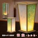 モダン盆提灯 和奏(わかな) /盆ちょうちん お盆 提灯 灯...