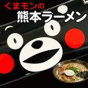 くまモンの熊本ラーメン 4袋 8人前 送料無料 1000円ポ