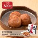 梅爽爽 黒酢黒糖入り 塩分5% 800g