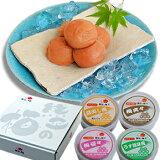 【】【】【熊平の梅のお試しセットA】和歌山県の南高梅干のおためしセットです。