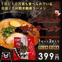 味千とんこつラーメン(2食)×1セット 熊本ラーメンと言えば火の国味千豚骨ラーメン