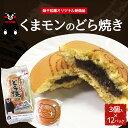 熊本県産小麦100%使用!くまモンのどら焼(3個入×12パック)【10P03Dec16】