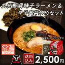 【送料込み】味千(豚骨とんこつ)生ラーメン6食分と辛子高菜炒め(1kg)セット 熊本