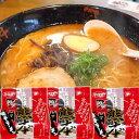 味千とんこつラーメン(2食)×6セット 熊本ラーメンと言えば火の国味千豚骨ラーメン!