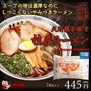桂花ラーメンセット!骨の髄まで出しきった豚骨白湯(パイタン)スープ、にんにくを油で調理した魔法の油「マー油」で麺とスープを調和!