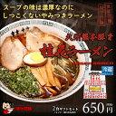 桂花ラーメンセットスープの味は濃厚、それでいてしつこくない。桂花ラーメンの看板メニュー。