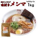 【味千拉麺監修】味付きメンマ 500g入×2袋