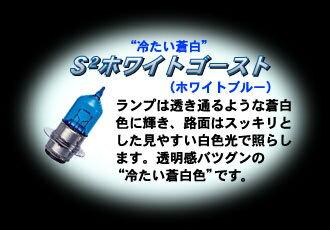 M&H ハロゲンバルブH4R 12v60/55w 132GHホワイトゴースト☆フォルツァ/S/ST/Tタイプ等に