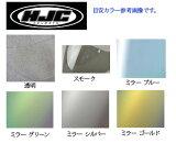 HJC(エイチジェイシー)ヘルメットシールド■FS-15/CL-15/CS-R1/HQ-1/CL-SP/CL-ST■ミラーゴールド/ミラーシルバー/ミラーブルー■ピンロック非対応