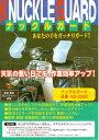 【当日発送】ナックルガード ホンダカブ50〜90 ヤマハメイト 作業効率UP!