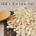 国産大麦 (胚芽押麦)★大麦β-グルカンなど食物繊維が豊富★胚芽押麦(国産)たっぷり950