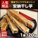 安納芋の干し芋 たっぷり120g×1袋★送料無料★本場・種子...