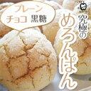 美味しさがぎゅっと詰まった密なパン生地。外をクッキー生地で包み込み、やきあげました。究極のめろんぱん、一度ご賞味ください。究極のめろんぱん(プレーン・チョコ・黒糖)計10個セット【熊本県産】