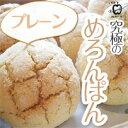 美味しさがぎゅっと詰まった密なパン生地。外をクッキー生地で包み込み、やきあげました。究極のめろんぱん、一度ご賞味ください。究極のめろんぱん(プレーン)10個セット【熊本県産】