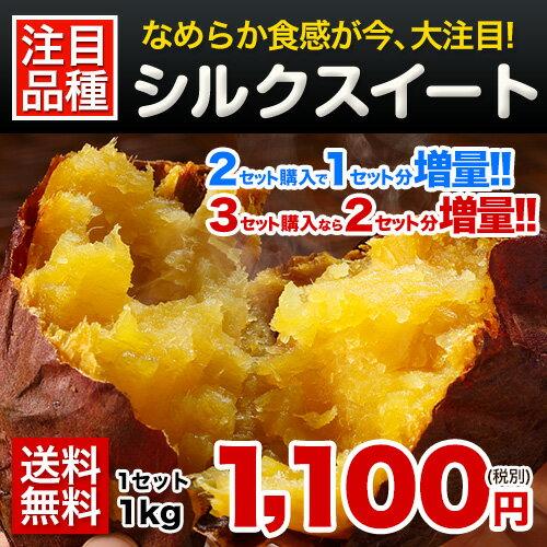 熊本県産シルクスイート 1kg