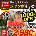 \期間限定★1,000円OFF/スイカ日本一の産地・熊本産ジャンボすいか1玉(約6.8kg前後-約8kg前後)!甘くてみずみずしい♪《6月末-7月中旬頃より順次出荷》