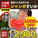【早割\1000円OFF/】【送料無料】【訳あり品】スイカ日本一の産地・熊本産ジャンボ