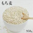 もち麦 950g 送料無料 βグルカン含有 もちむぎ 950g入り 注目成分である「水溶性食物繊維(...