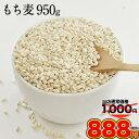 【今だけ888円】もち麦 950g 送料無料 βグルカン含有 もちむぎ 950g入り 注目成分である...