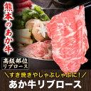 【送料無料】熊本県産 あか牛 高級部位リブロース 贅沢すき焼き/しゃぶしゃぶ用スライ