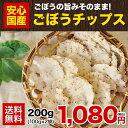 ごぼうチップス200g(100g×2袋)《3〜7営業日以内に出荷(土日祝除く)》
