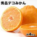 秀品 デコみかん 約4kg / 15〜22玉 送料無料 本場...