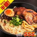 \今だけ半額555円/熊本 ラーメン くまもと らーめん 4食セット 送料無料 こだわりの生麺と本格
