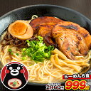 くまもとらーめん 豚骨 生麺 液体スープ 送料無料 ラーメン 熊本 通販 取り寄せ