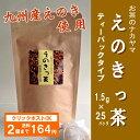 【クリックポストOK】 えのきっ茶 ティーパック (1.5g×25)【お茶のナカヤマ】【国産 九州 えのき えのき茶 健康茶 お茶】