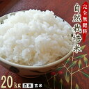 [新米予約] 完全無肥料 自然栽培米 令和元年産 ヒノヒカリ 20kg(5kg×4袋) 【農薬・化学肥料不使用】【自社農園産】