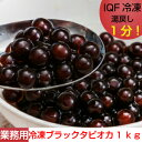 業務用冷凍ブラックタピオカ 1kg(500g×2) IQF 即席タピオカ(熱湯1分〜2分で出来上がり...
