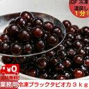 業務用冷凍ブラックタピオカ 3kg(500g×6) IQF ...