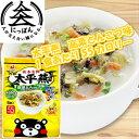 九州熊本の逸品【太平燕(タイピーエン) 高菜とんこつ味 5食】1食あたり55カロリー 春雨スープ