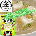 九州熊本の逸品【太平燕(タイピーエン) ゆず胡椒味 5食】1食あたり53カロリー 春雨スープ